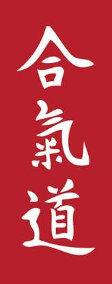 Ecriture aikido japonais